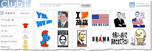 Japan Obama yes we can tee shirts