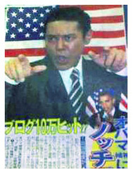 Japanese Obama impersonator