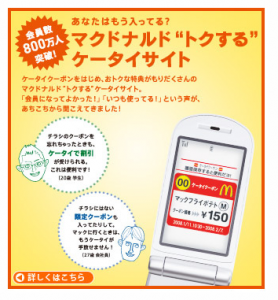 Mcdonalds japan mobile phone coupon